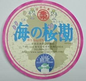 桜勘マーク