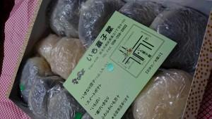 いも菓子屋20170722-2